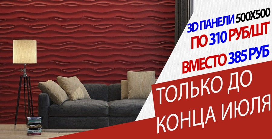 3D Панели по 310 рублей штука, только до конца июля