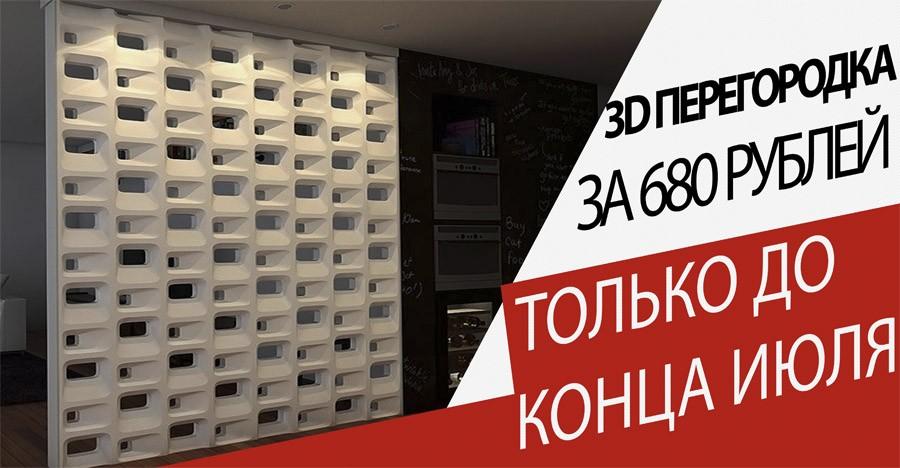 3D Перегородка 680 рублей штука