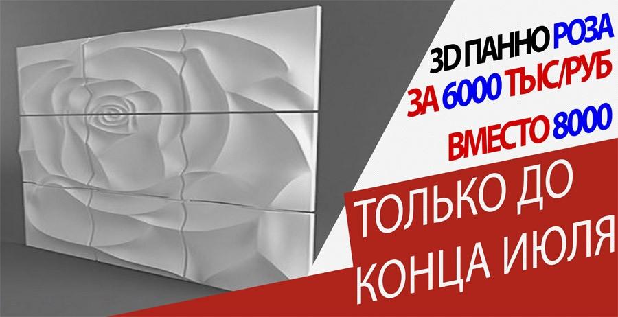 Гипсовое 3Д панно роза За 6000 рублей, вместо 8000 тысяч