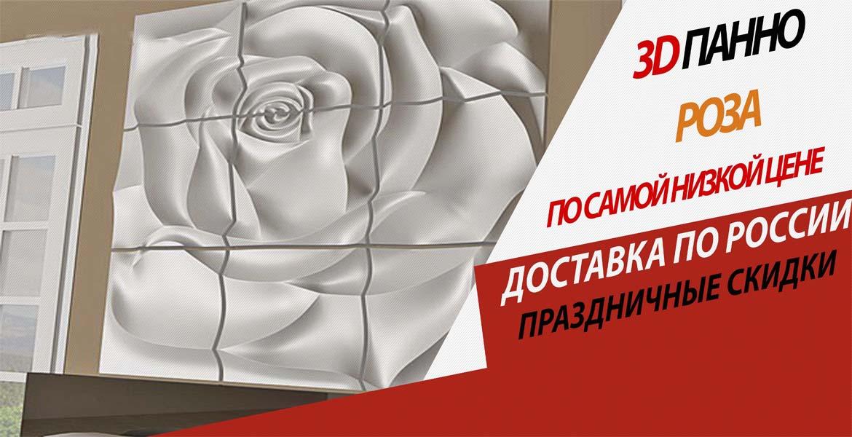 3д панно розза цветущая