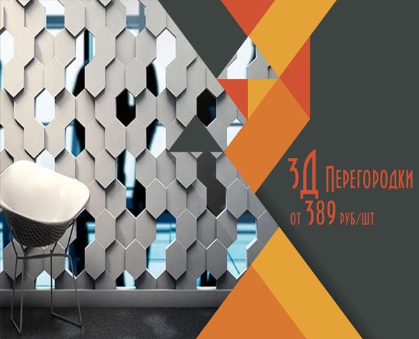 Гипсовые 3D Панели по самым выгодным ценам в России